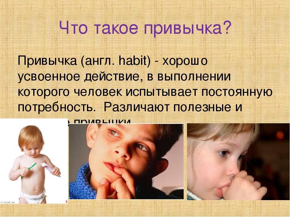 8 вредных привычек малышей и как с ними бороться