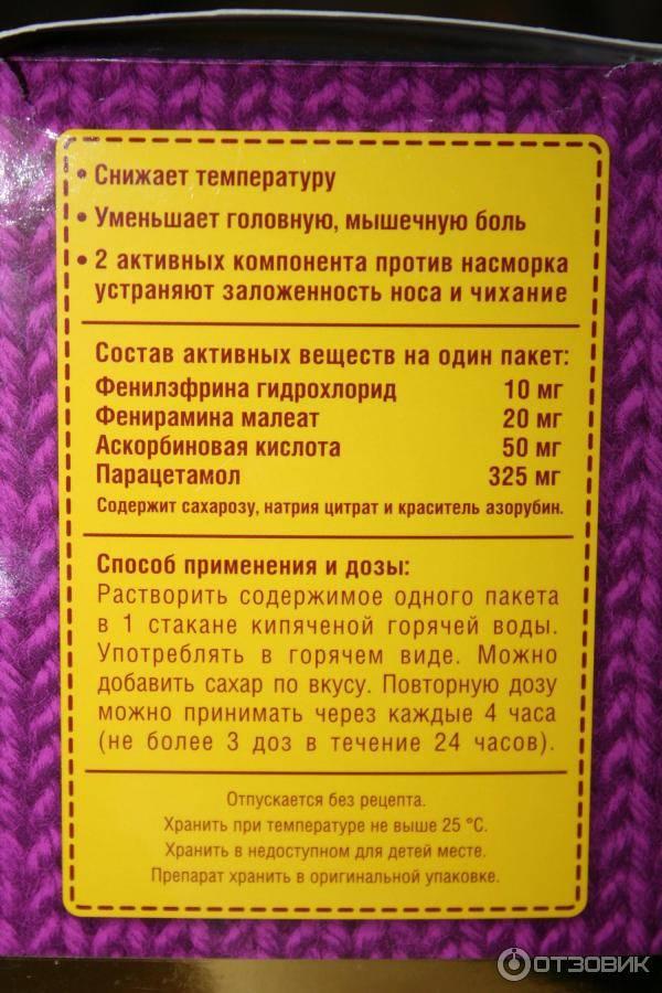 Максиколд суспензия для детей. инструкция по применению
