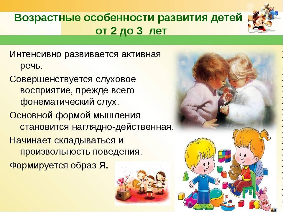 Воспитание ребенка 4 5 лет советы - психология ребенка 4 и 5 лет