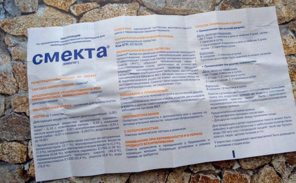 Смекта. инструкция по применению. справочник лекарств, медикаментов, бад