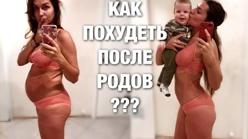 Похудение после родов без вреда. история одной мамы