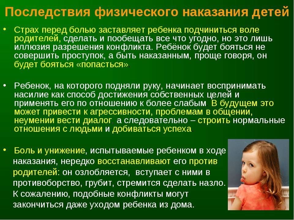Когда и за что можно наказывать ребенка? теория и практика наказаний