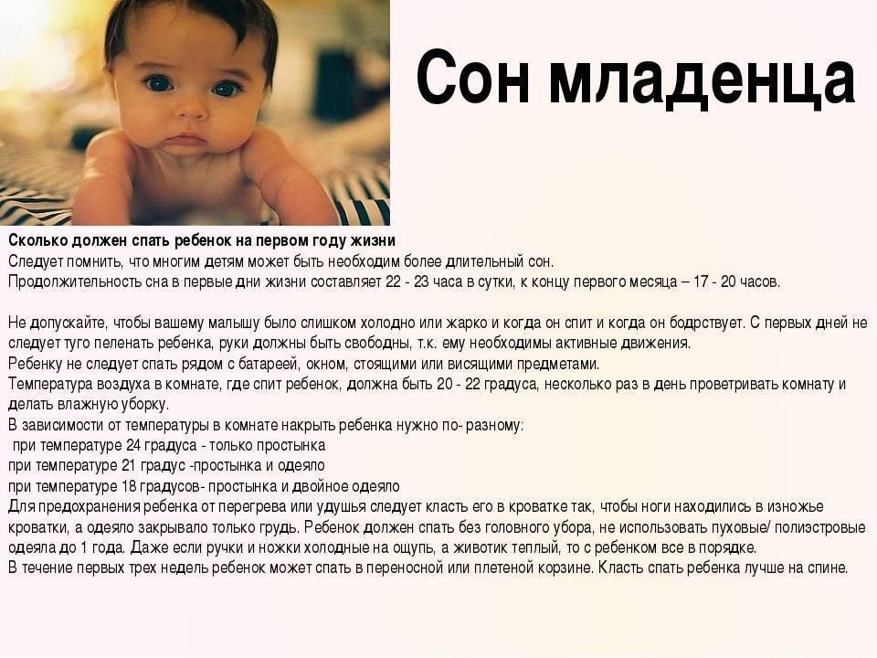 Может ли младенец спать всю ночь? противоречивые советы консультантов по сну и грудному вскармливанию