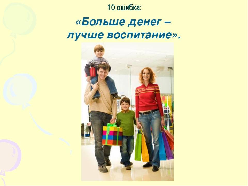 Сложности, особенности и ошибки родителей в воспитании подростков