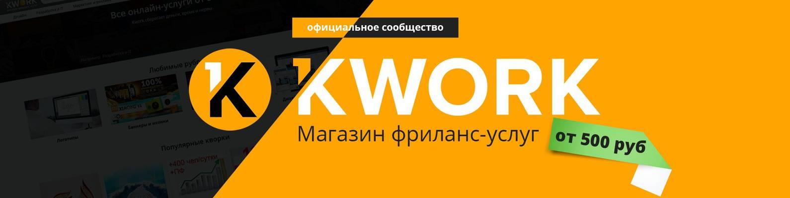 Как заработать на kwork.ru: отзывы о бирже, как работать новичку, плюсы и минусы кворка   kadrof.ru
