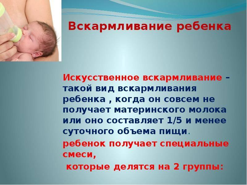 Как подобрать детскую смесь новорожденному ребенку - правила