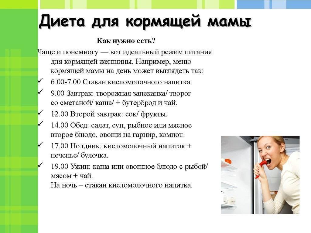 Что можно есть кормящей маме? советы, меню и рацион питания при лактации