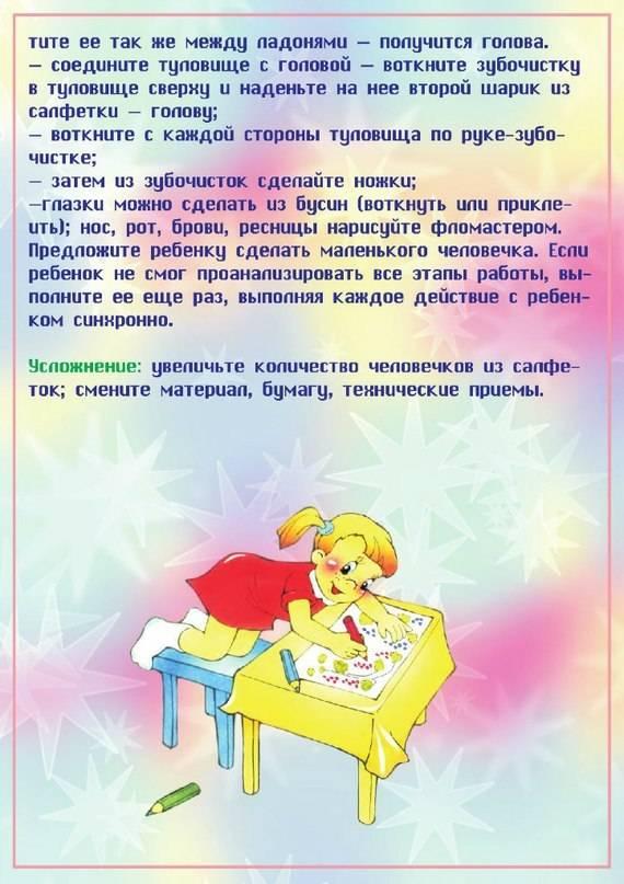 Дидактическая игра «части тела» (младшая, средняя группа). воспитателям детских садов, школьным учителям и педагогам - маам.ру