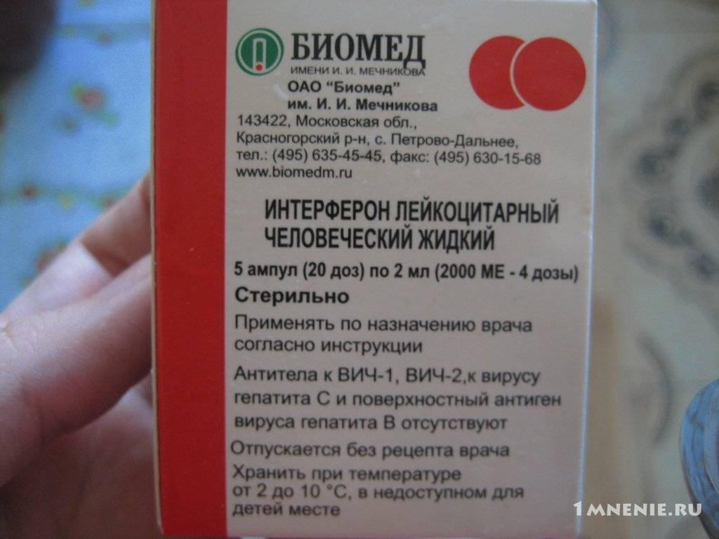 Интерферон лейкоцитарный человеческий сухой (interferon leukocytic human siccum)