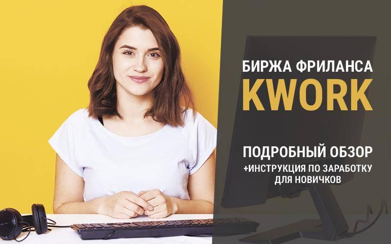 Kwork - обзор биржи фриланс услуг с фиксированной ценой в 500 руб. инструкция для заказчиков и исполнителей
