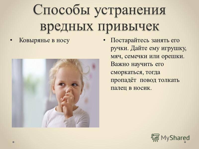 Вредные привычки у детей и нарушения прикуса