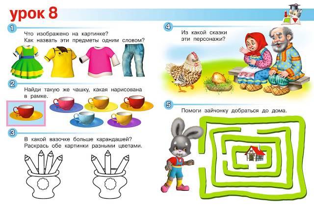 Занятия для детей 5 лет: упражнения для развития