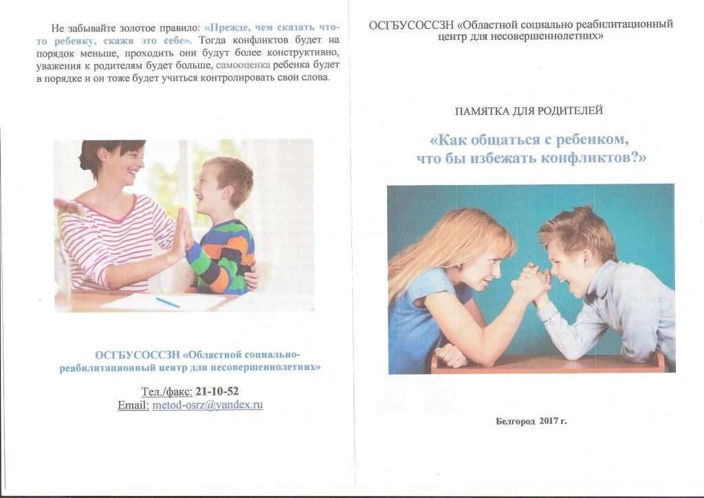 Способы разрешения конфликтов между родителями и детьми | 7spsy
