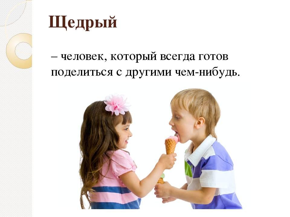 Как воспитать ребенка щедрым?