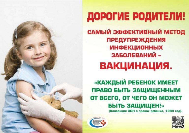 Прививка от гриппа: за и против