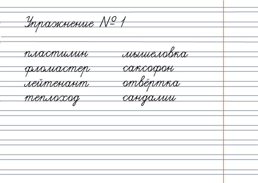 Дисграфия: когда ребенок пишет с ошибками. диагностика и лечение дисграфии