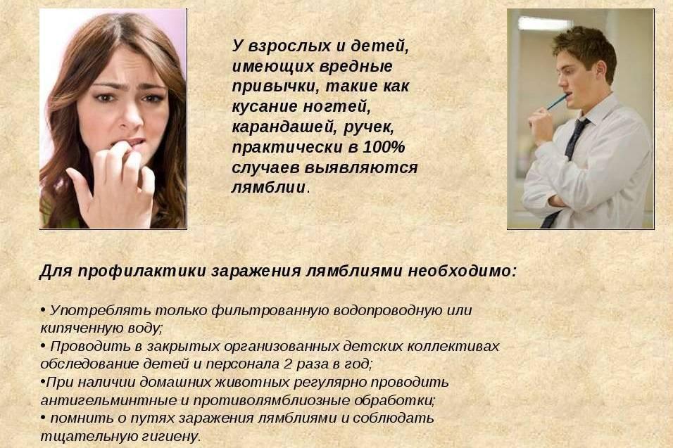 Лямблиоз у детей: причины заболевания, основные симптомы, лечение и профилактика
