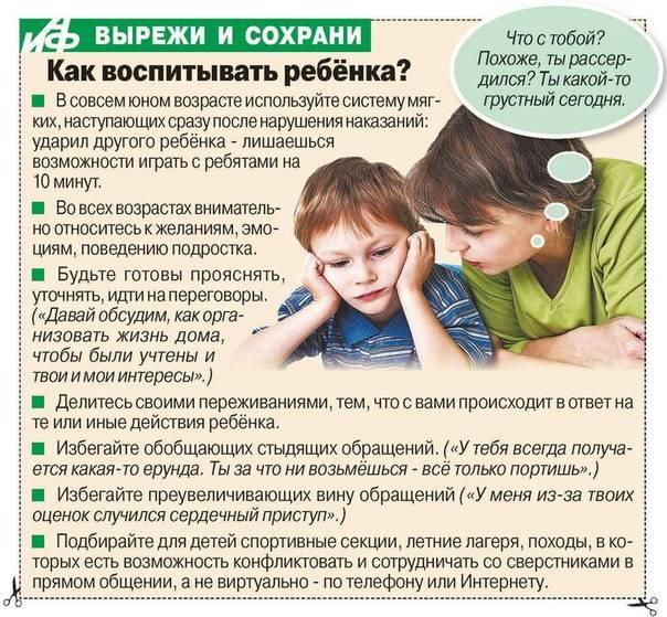Как правильно воспитывать мальчика отцу: советы психолога