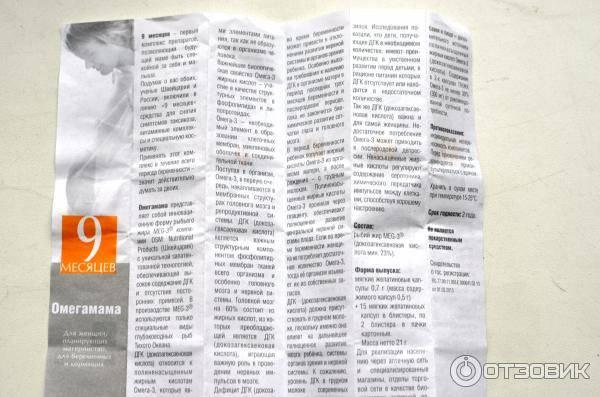Отзывы витамины  омегамама 9 месяцев » нашемнение - сайт отзывов обо всем