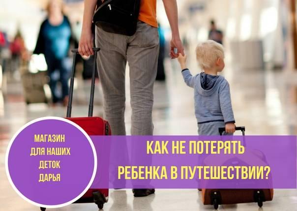 Как не потерять ребенка в общественных местах