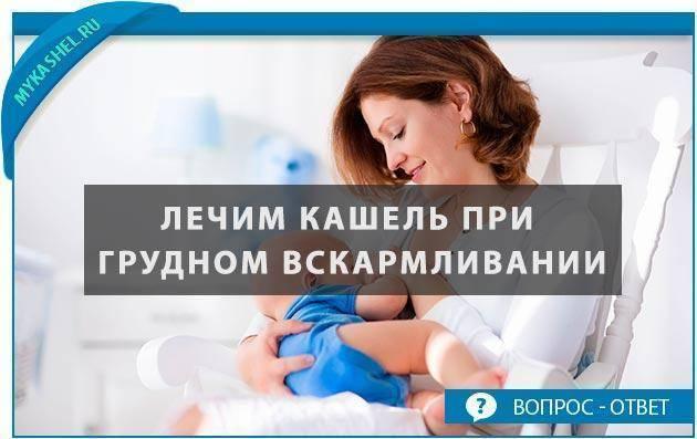 Лечение простуды при грудном вскармливании