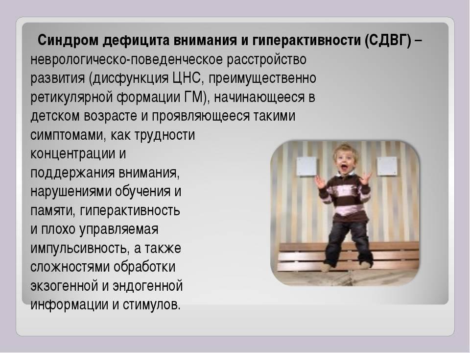 Синдром дефицита внимания и гиперактивности: симптомы, лечение — online-diagnos.ru