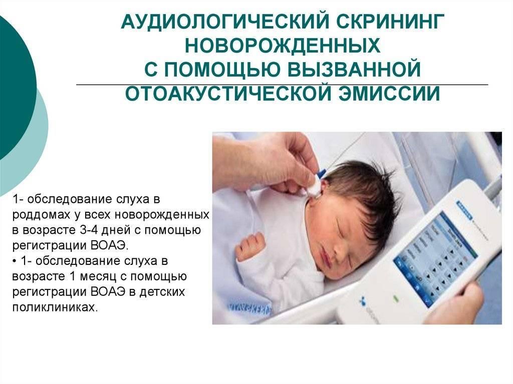 Скрининг новорождённых на врождённые пороки сердца   педиатрия и неонатология