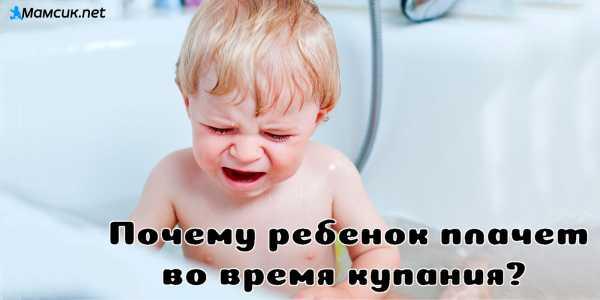Ребенок боится купаться? есть выход!