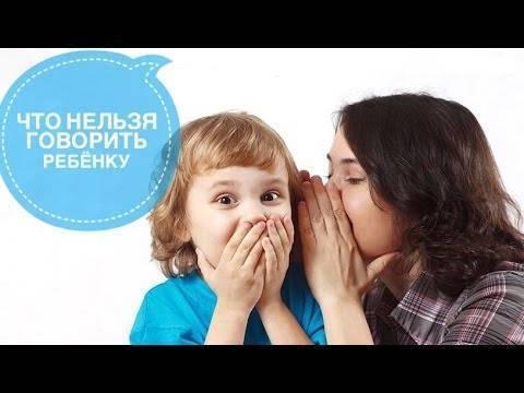 10 фраз, которые нельзя говорить ребенку - ребенок от года до трёх  - каталог статей -