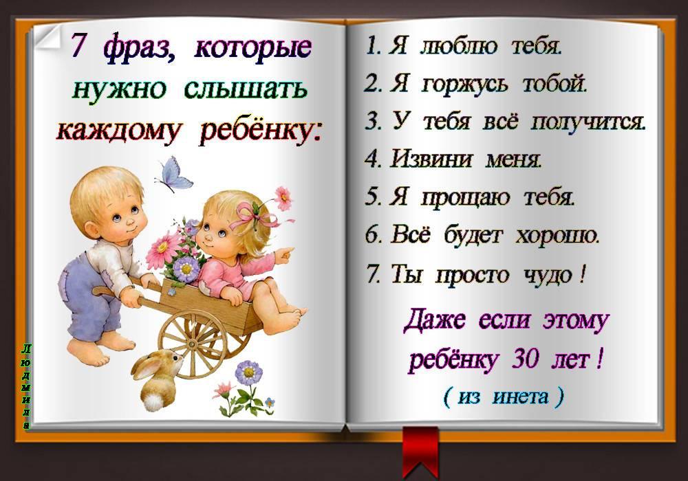 14 запретных фраз для произношения в присутствии детей: почему нельзя говорить?