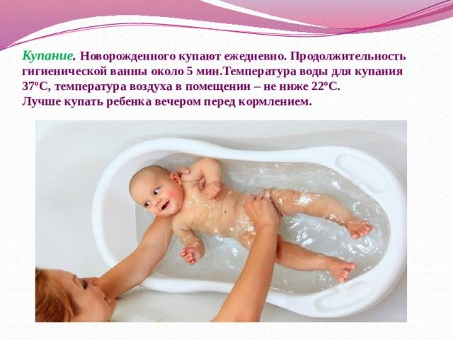 Оптимальная температура воды для купания новорожденного ребенка