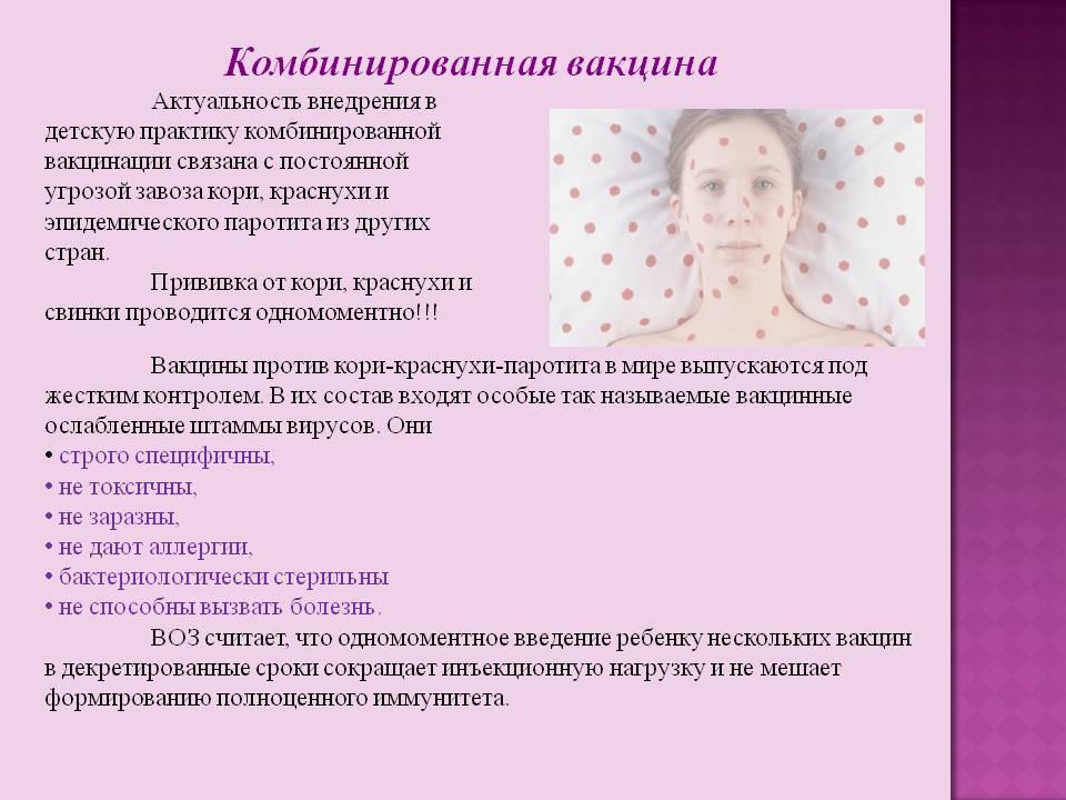 Название заболевания: эпидемический паротит