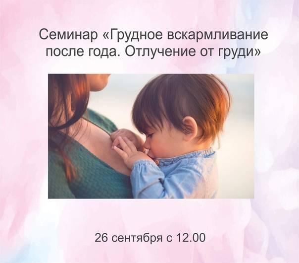 10 признаков того, что ребёнок не готов к отлучению от груди
