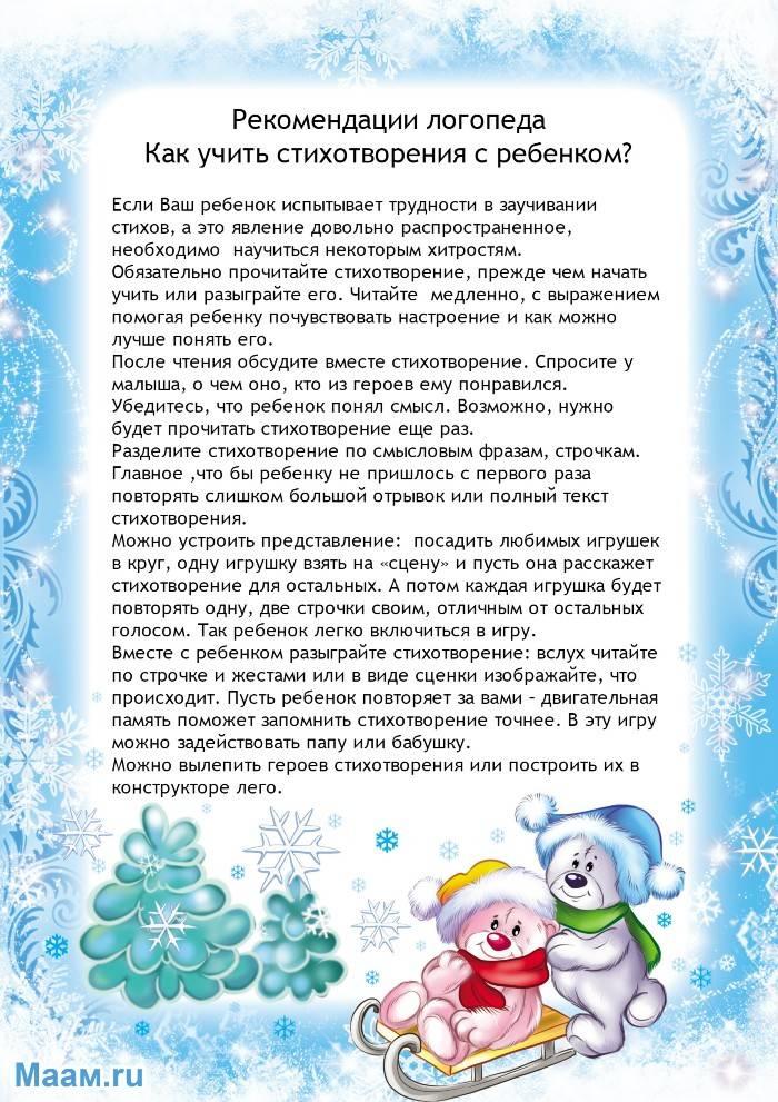 Мбдоу детский сад №12: консультация для родителей: «новый год и дети»