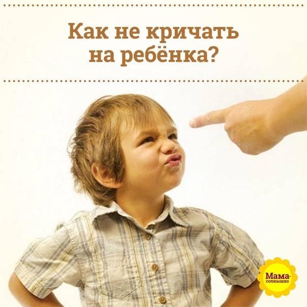 Почему мы кричим на детей без причины?   православие и мир