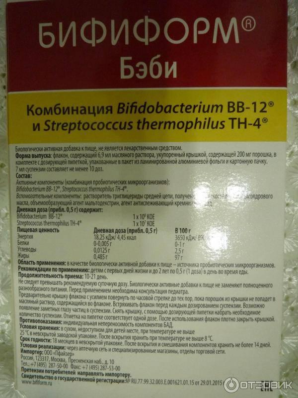 Бифиформ бэби: инструкция по применению для детей, как давать новорожденным, аналоги каплей / mama66.ru