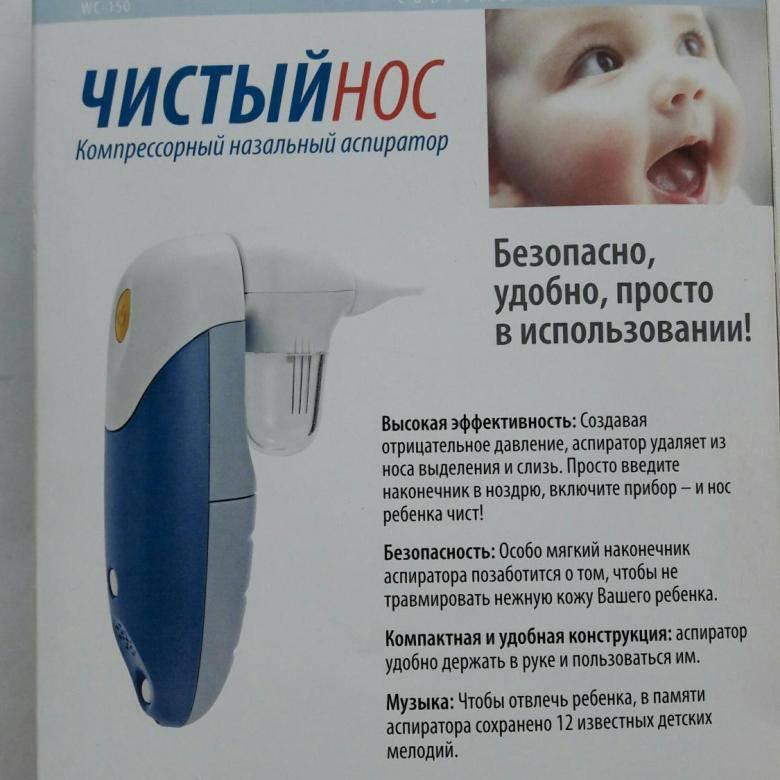 Назальный аспиратор для новорожденных при насморке – как пользоваться прибором?