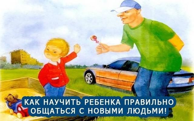 Как научить ребенка не подходить к чужим людям!