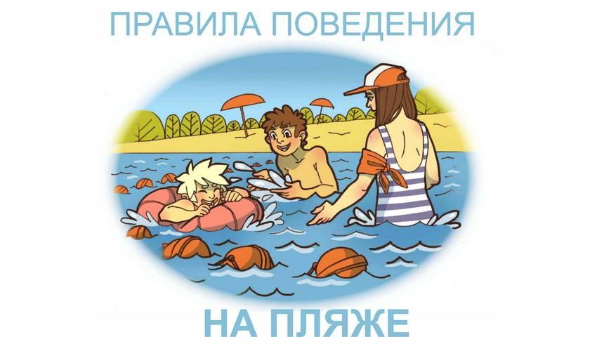 Правила безопасности на воде летом