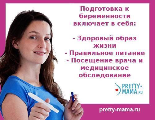 Подготовка к зачатию мужчинам