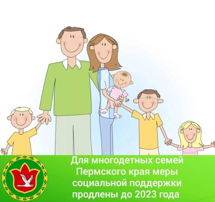 Льготы для многодетных что положено многодетным многодетная семья