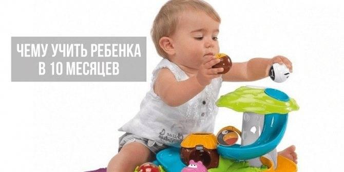Игры с ребенком в 10 месяцев. как и во что играть с ребенком?