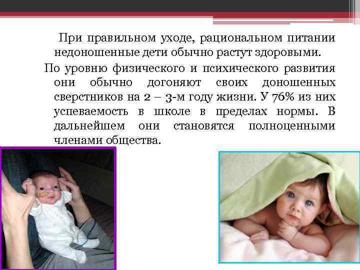 Недоношенные дети с малым весом: статистика