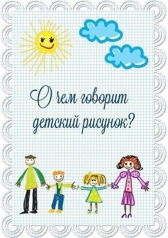 Психология: детские рисунки