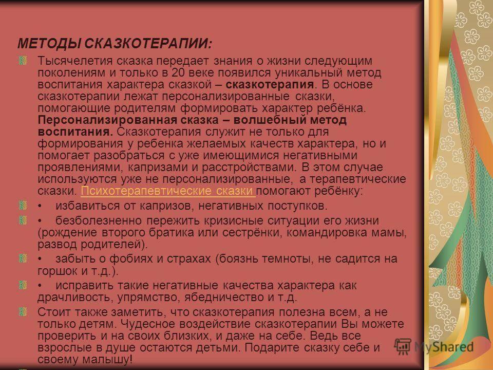 Сказка как элемент русского фолклора. расшифровка смысла сказок
