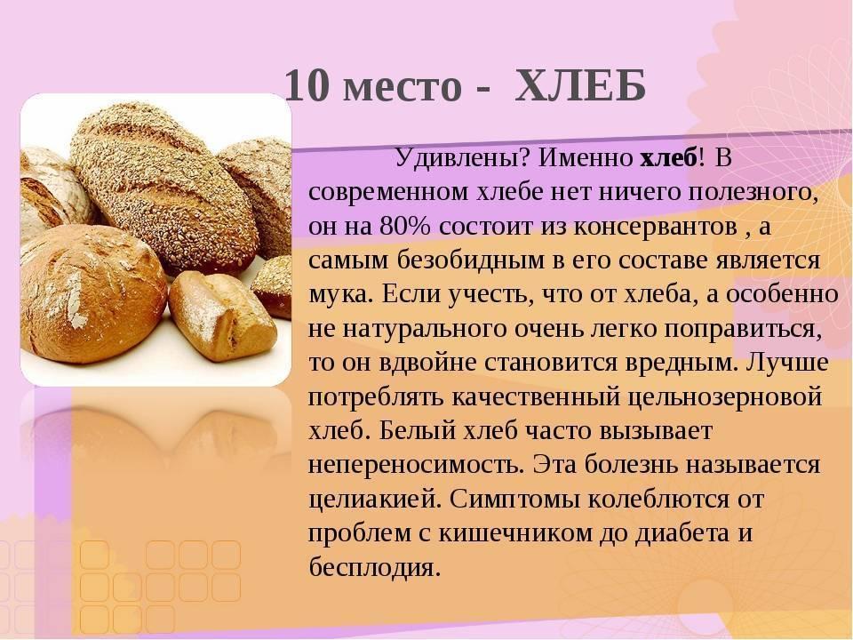 Можно ли хлеб при кормлении грудью