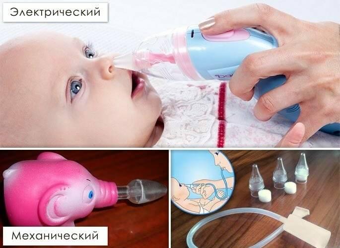 Уход за носом новорожденного: как почистить, растворы для промывания