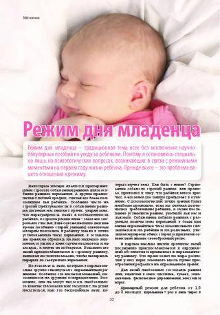 Развитие ребенка в 1 месяц жизни: что должны уметь делать мальчик и девочка