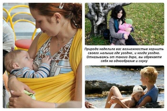 Кормление грудью в общественных местах: факты и мнения