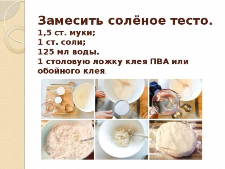 Солёное тесто — поделки из солёного теста, рецепты для лепки, мастер-классы пошагово